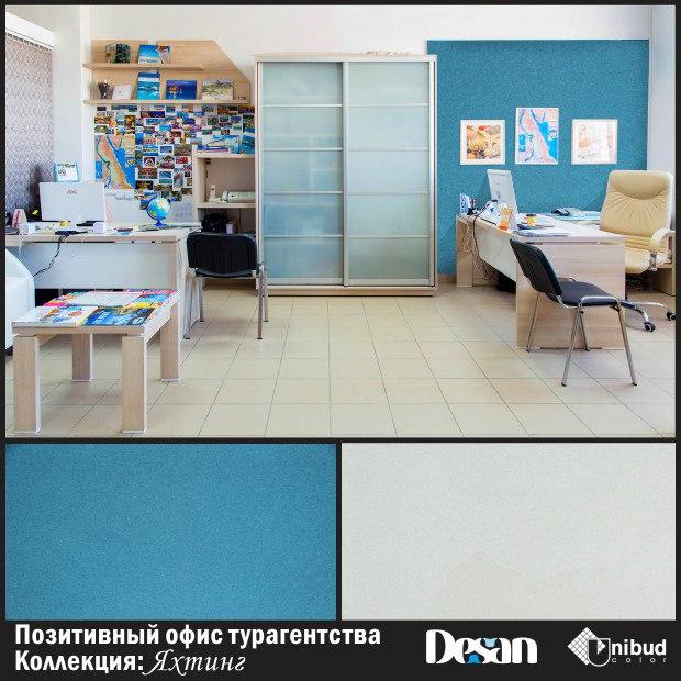 """Дизайн для офиса турагентства """"Яхтинг"""""""