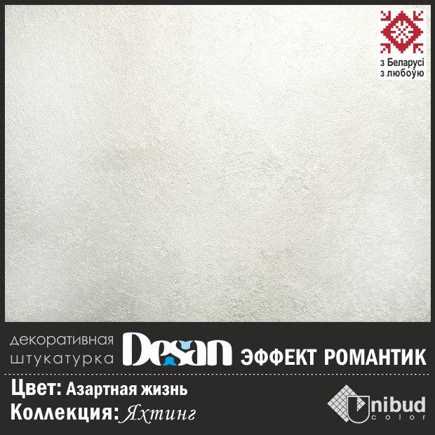 "Десан Романтик в цвете Азартная жизнь ""Яхтинг"""