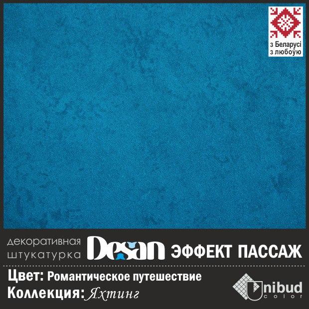 """Десан Пассаж в цвете Романтическое путешествие """"Яхтинг"""""""