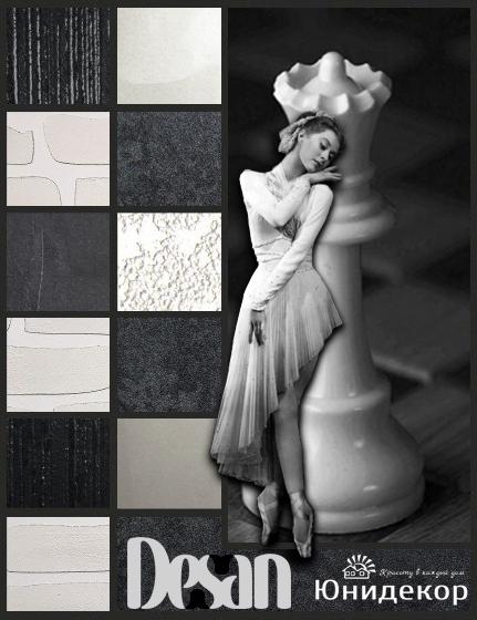 Шах и мат! Коллекция декоративных штукатурок Desan и красок Doilid