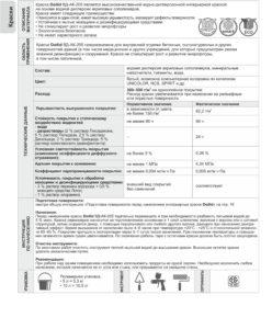 Doilid ВД-АК-205