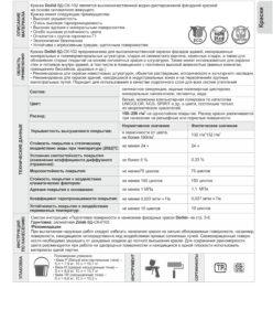 Doilid ВД-СК-102