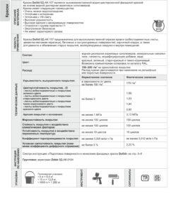 Doilid ВД-АК-107