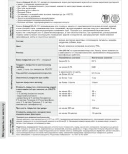 Unicoat ВД-АК-101