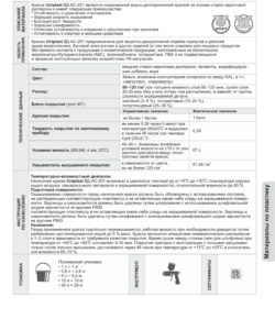 Uniplast ВД-АС-201