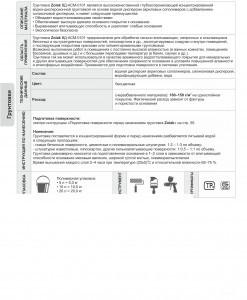 Zolak ВД-АСМ-0101