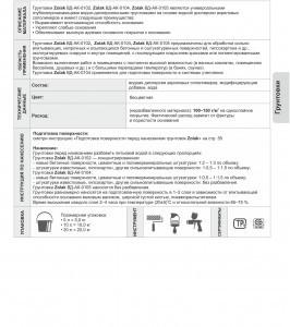 Zolak ВД-АК-0102
