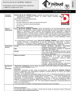 Doilid ВД-АК-207 Грифель-1