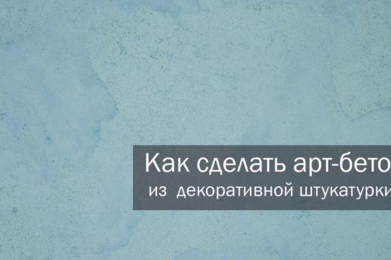 Нанесение декоративной штукатурки Desan Стоун Антика, фактура Арт бетон