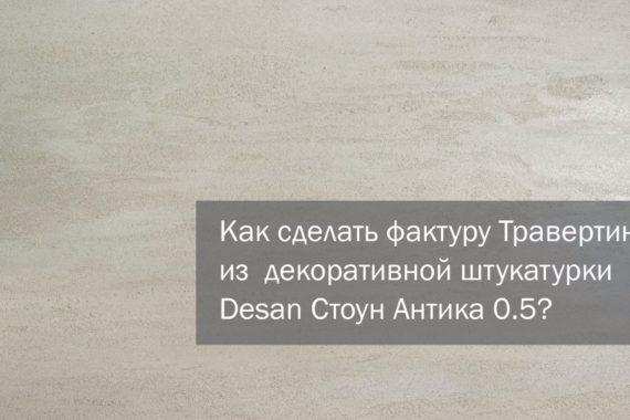 Нанесение декоративной штукатурки Desan Стоун Антика, фактура Травертин