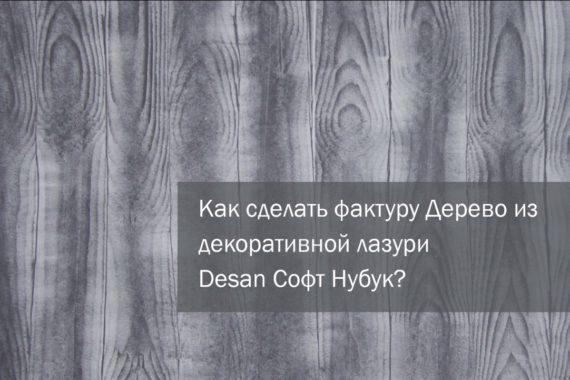 Нанесение лазури Desan Софт Нубук, фактура Дерево