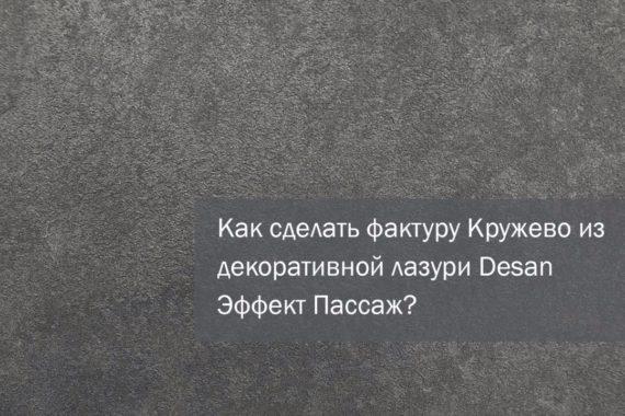 Нанесение лазури Desan Эффект Пассаж, фактура Кружево