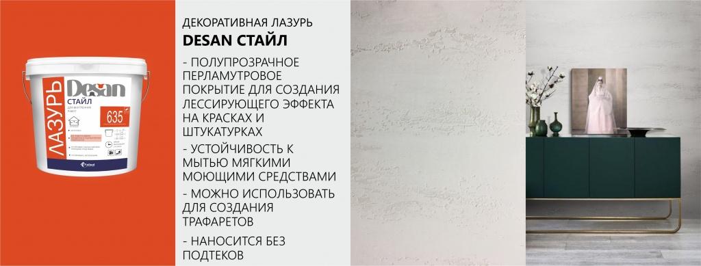 Перламутровые покрытия стен