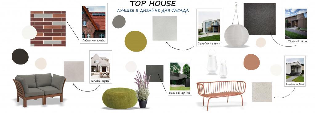 "Коллекция ""TOP HOUSE"""
