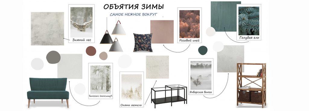 "Коллекция ""Объятия зимы"""