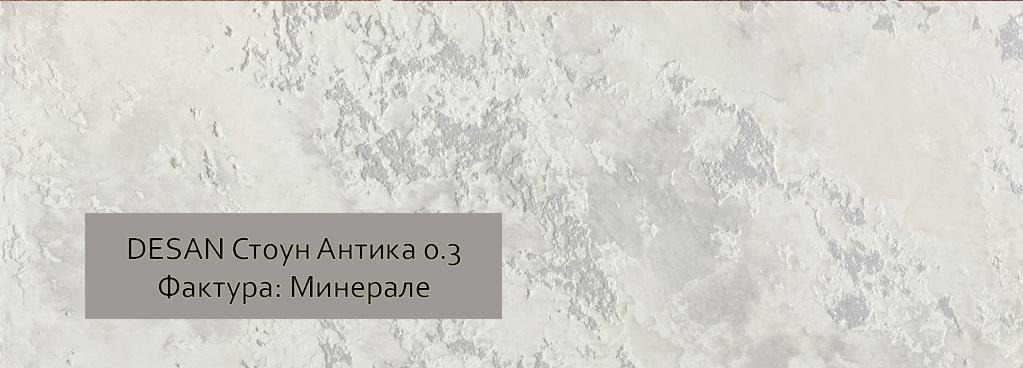 Фактура МИНЕРАЛЕ - имитация камня с крупными кратерами
